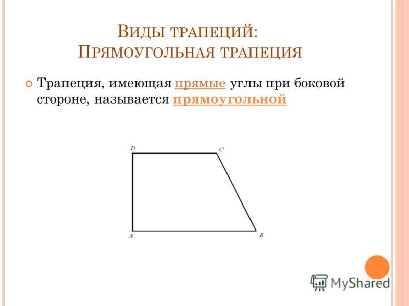 О СНОВНЫЕ ПОНЯТИЯ Элементы трапеции Параллельные стороны называются основаниями трапеции. Две другие стороны называются боковыми сторонами. Отрезок,соединяющий середины боковых сторон, называется средней линией трапеции. средней линией Расстояние меж