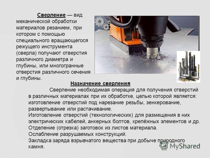 Назначение сверления Сверление необходимая операция для получения отверстий в различных материалах при их обработке, целью которой является: изготовление отверстий под нарезание резьбы, зенкерование, развертывание или растачивание. Изготовление отвер