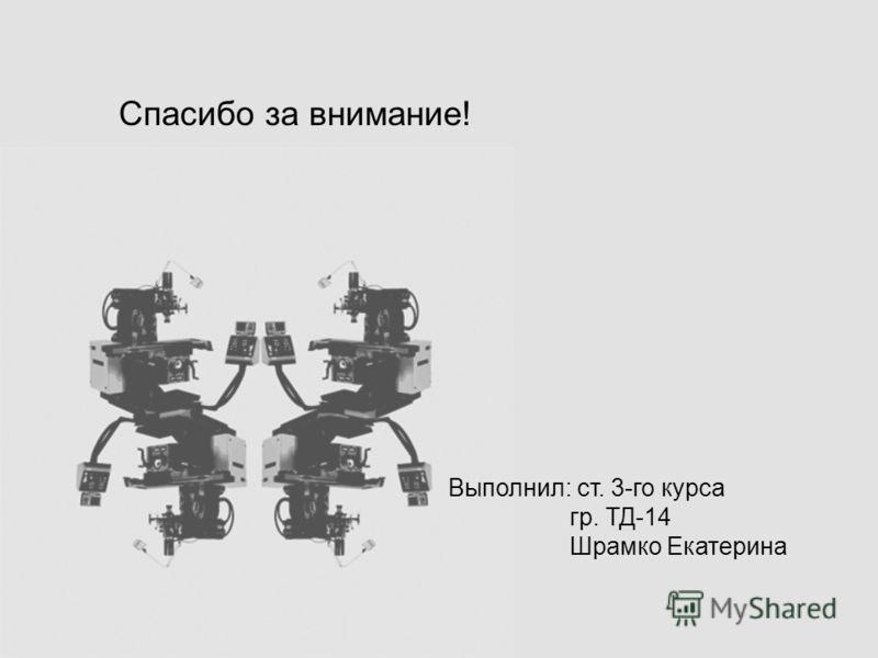 Спасибо за внимание! Выполнил: ст. 3-го курса гр. ТД-14 Шрамко Екатерина