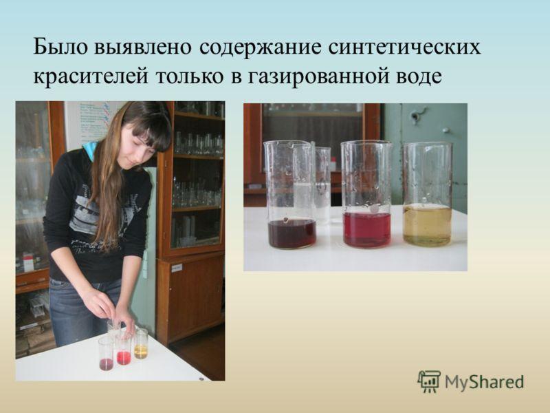 Было выявлено содержание синтетических красителей только в газированной воде