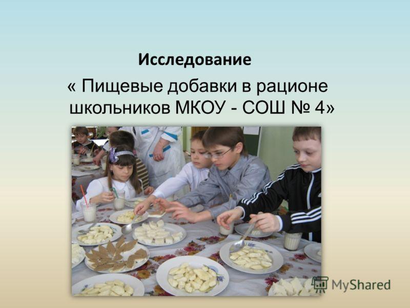 Исследование « Пищевые добавки в рационе школьников МКОУ - СОШ 4»