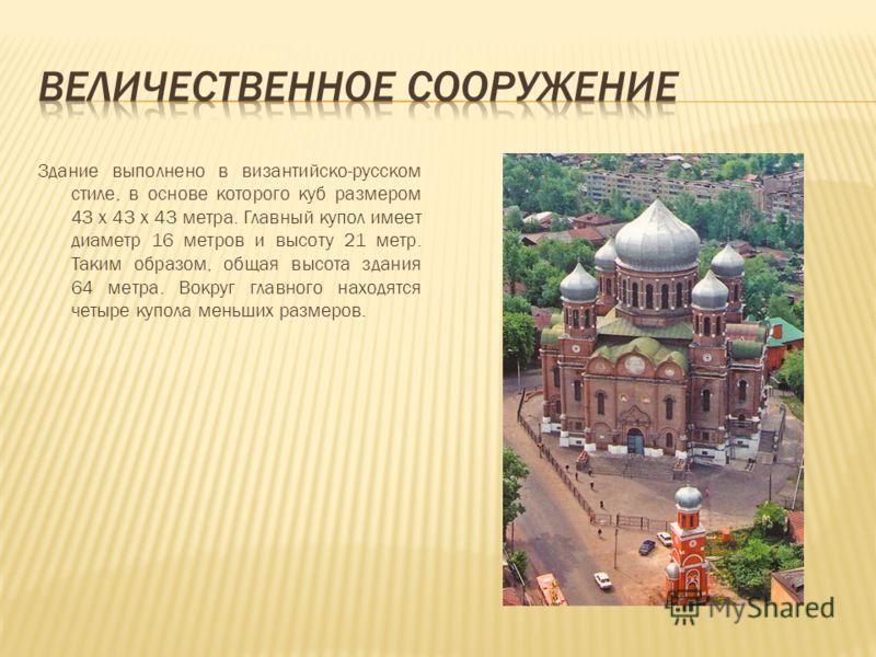 Здание выполнено в византийско-русском стиле, в основе которого куб размером 43 х 43 х 43 метра. Главный купол имеет диаметр 16 метров и высоту 21 метр. Таким образом, общая высота здания 64 метра. Вокруг главного находятся четыре купола меньших разм