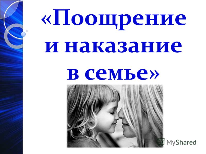 «Поощрение и наказание в семье»