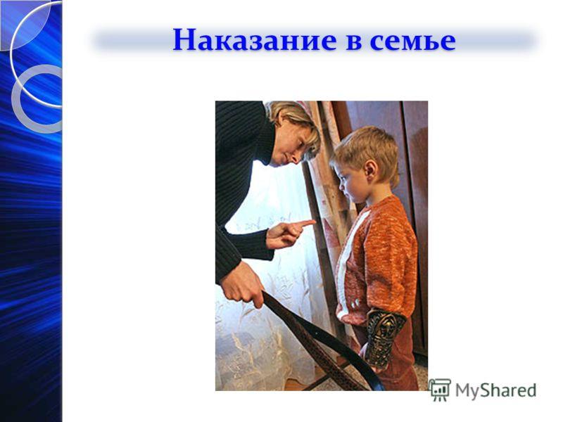 Наказание в семье