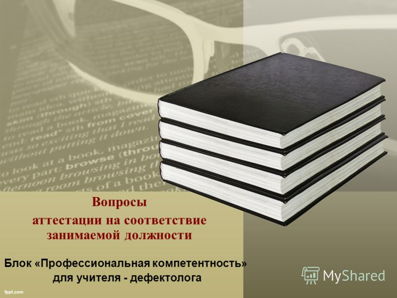 Вопросы аттестации на соответствие занимаемой должности Блок «Профессиональная компетентность» для учителя - дефектолога