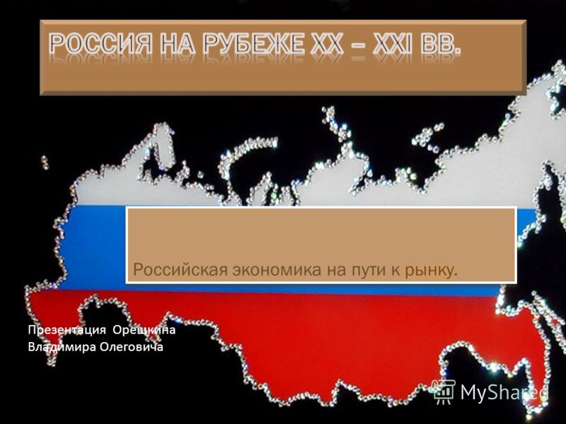 Презентация Орешкина Владимира Олеговича