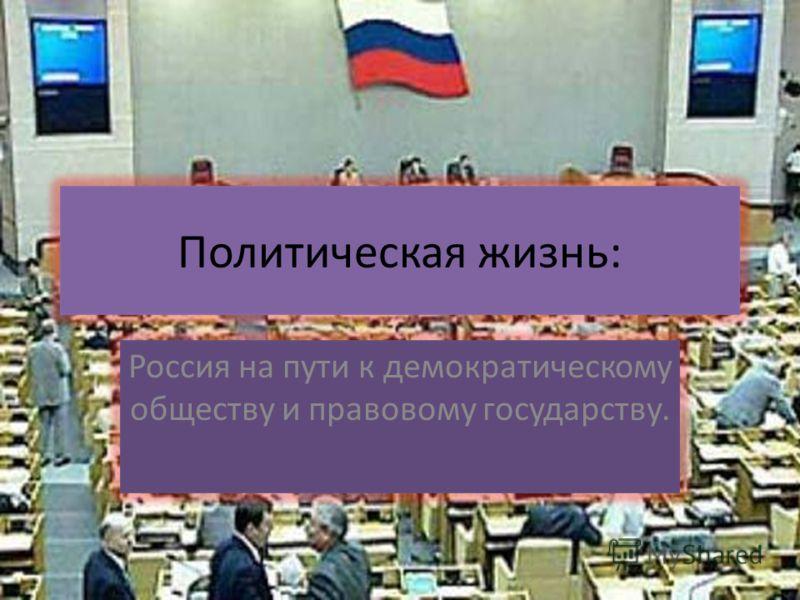 Политическая жизнь: Россия на пути к демократическому обществу и правовому государству.