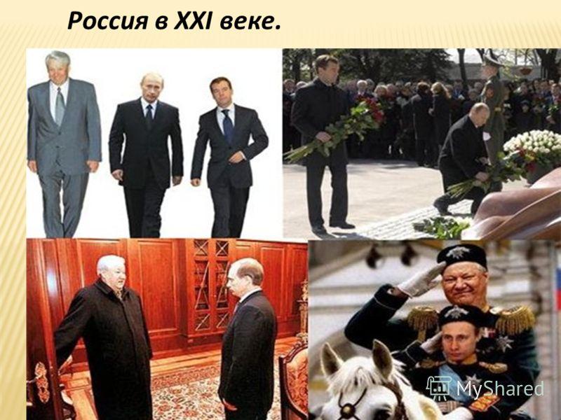 Россия в XXI веке.