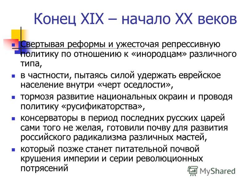 Век XIX: Александры I,II и III Волны либеральных начинаний постоянно сменялись ростом авторитарных тенденций, не давая возможности развития устойчивых толерантных традиций