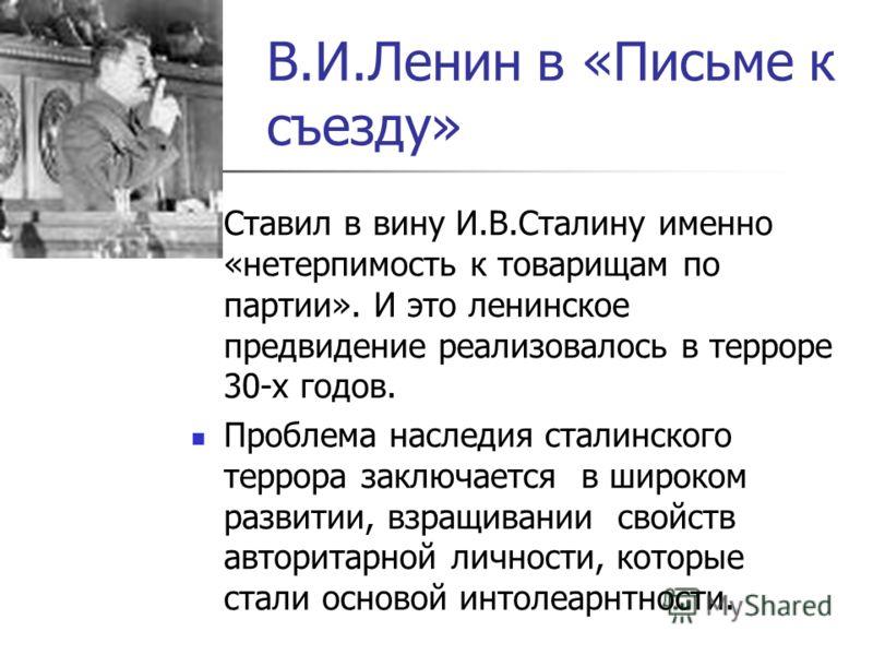 Характеристикой большевизма как образа политического мышления и действия было четкое разделение участников политического процесса на «наших» и «ненаших», на белое и черное. Сами лозунги того времени, дожившие и до 70-х годов прошлого века демонстриро