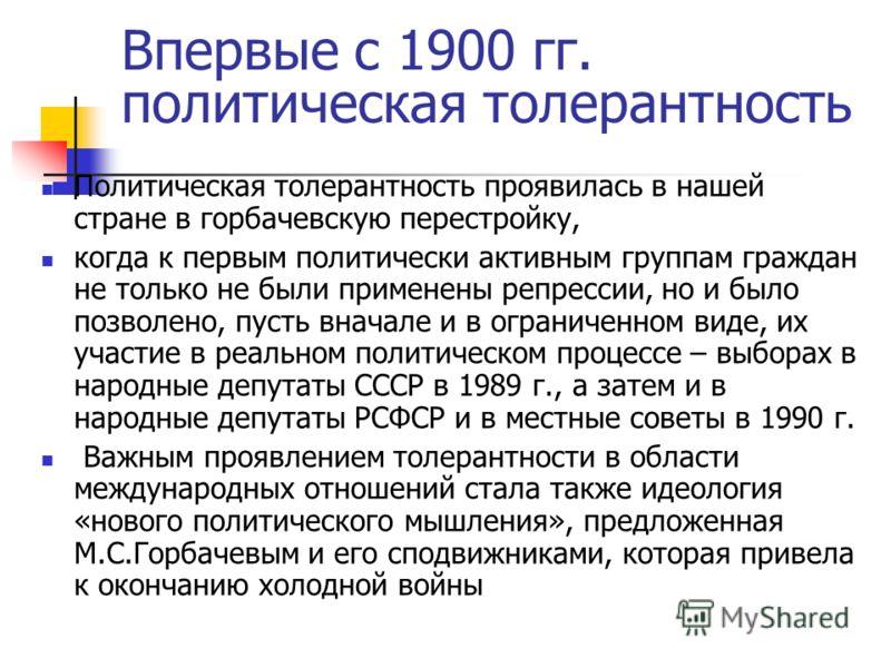 СССР при Н.С.Хрущеве и Л.И.Брежневе И снова волны либерализации в стране сменялись заморозками и застоем