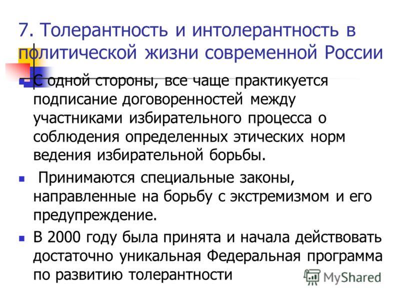 Россия при первом Президенте РФ С одной стороны, события октября 1993 г. никак нельзя отнести к толерантной политике, Также как и Чеченскую войну С другой стороны, страна постепенно привыкала к политическому плюрализму, выборы как депутатов Федеральн