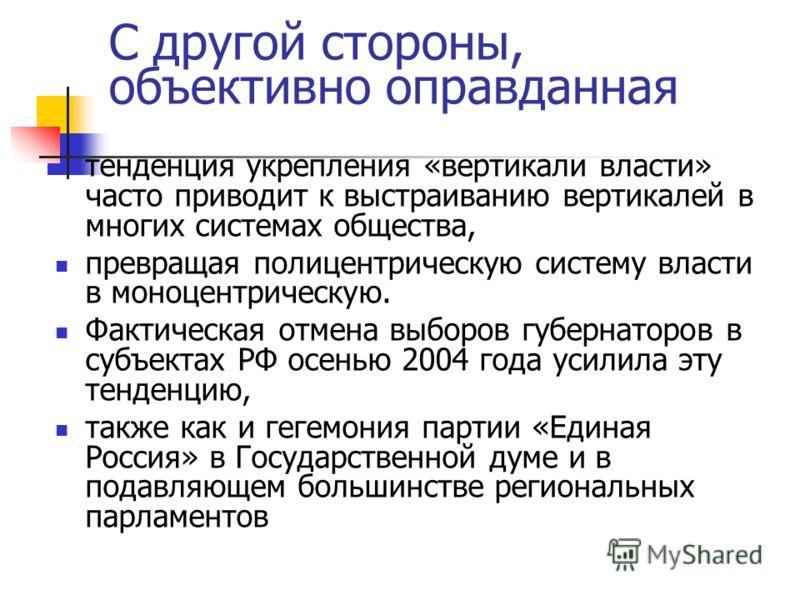 7. Толерантность и интолерантность в политической жизни современной России С одной стороны, все чаще практикуется подписание договоренностей между участниками избирательного процесса о соблюдения определенных этических норм ведения избирательной борь