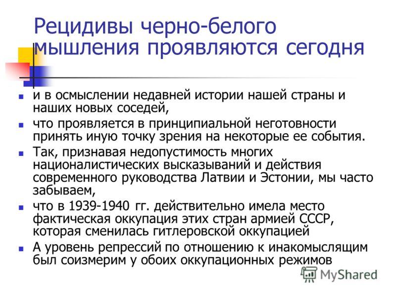 Ярким примером нетолерантного отношения к инакомыслящим Явились и жесткие разгоны несанкционированных «маршей несогласных» в апреле 2007 г. в Москве, Нижнем Новгороде и в Санкт-Петербурге. Однако публичный протест против подобных действия был достато