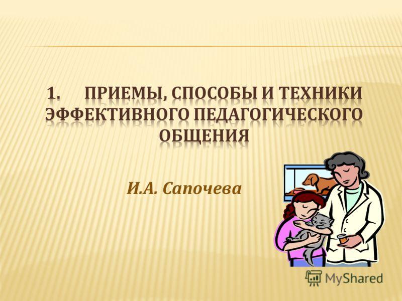 И.А. Сапочева