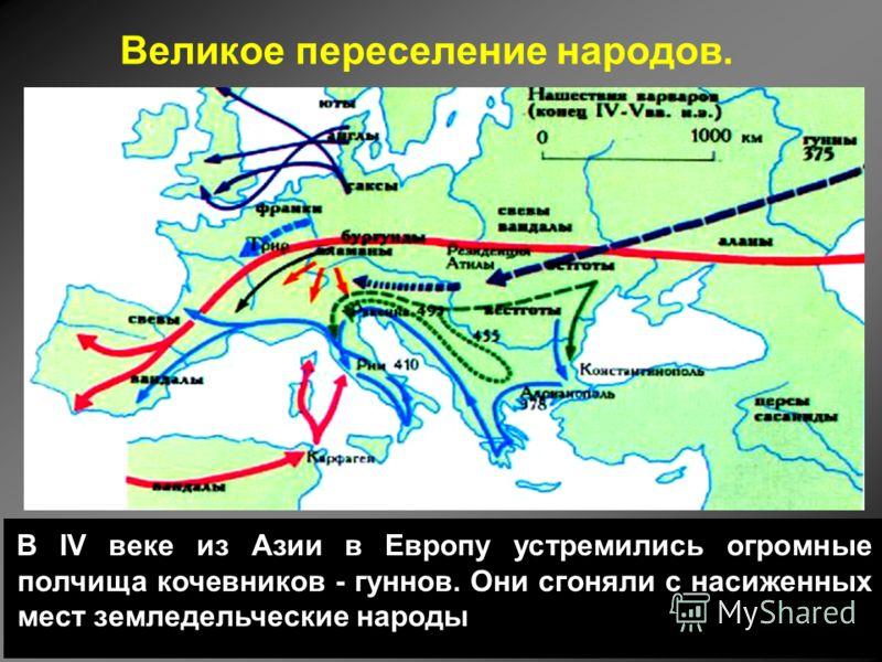 В IV веке из Азии в Европу устремились огромные полчища кочевников - гуннов. Они сгоняли с насиженных мест земледельческие народы Великое переселение народов.