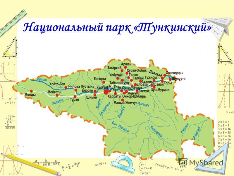 Национальный парк «Тункинский»
