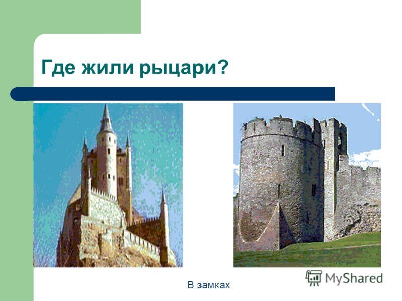 Где жили рыцари? В замках