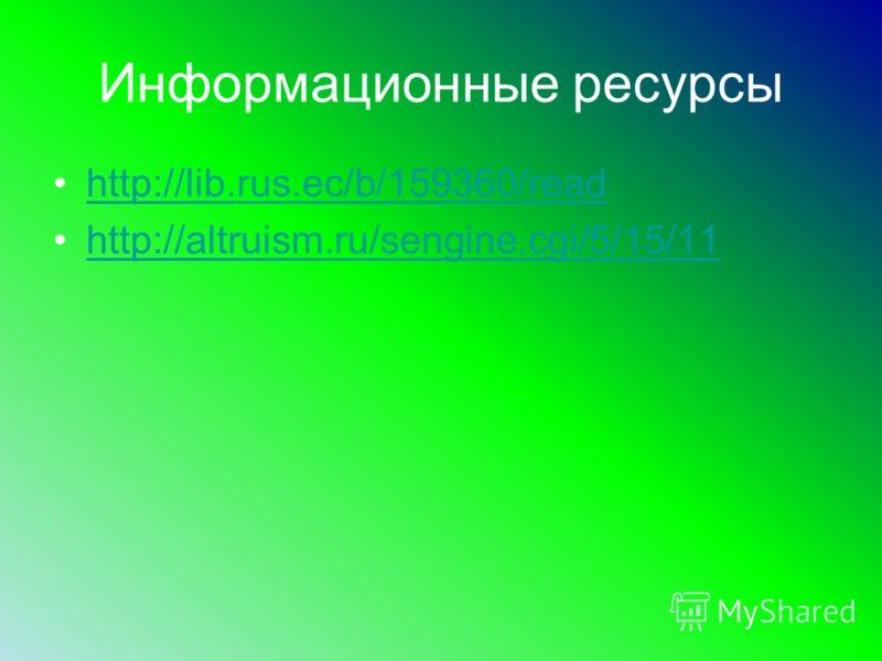 Информационные ресурсы http://lib.rus.ec/b/159360/read http://altruism.ru/sengine.cgi/5/15/11