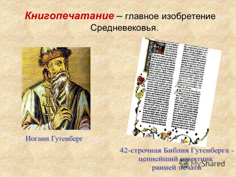 Книгопечатание – главное изобретение Средневековья.