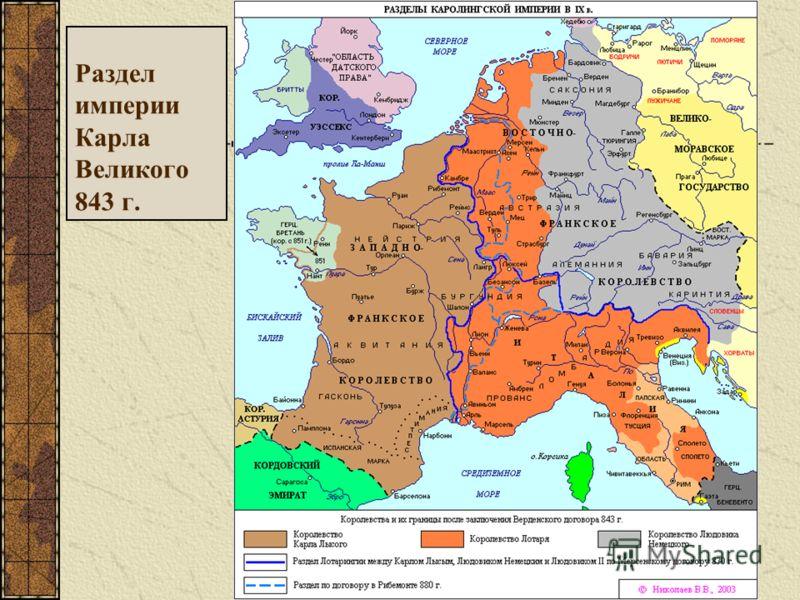 Раздел империи Карла Великого 843 г.