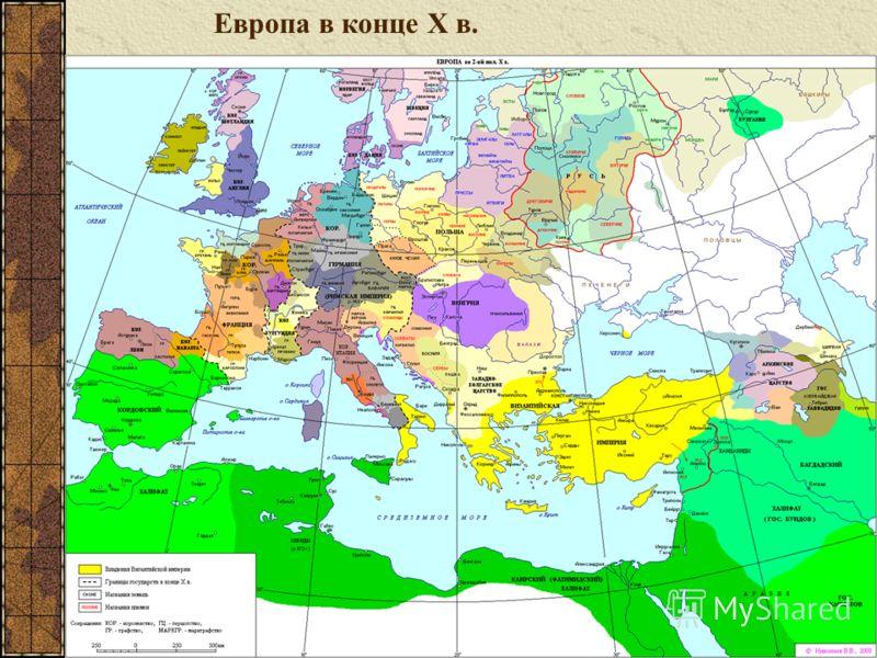 Европа в конце Х в.