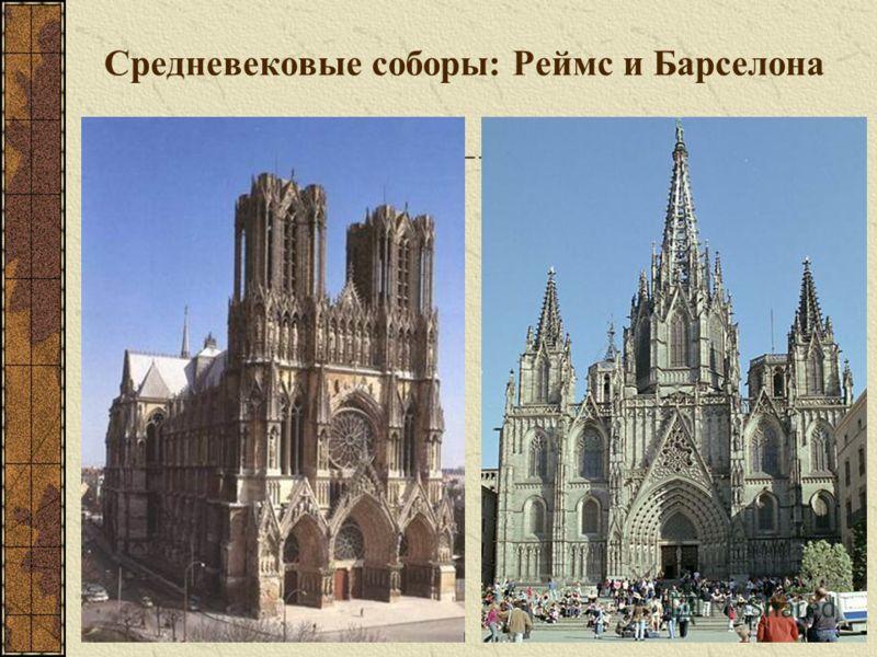 Средневековые соборы: Реймс и Барселона