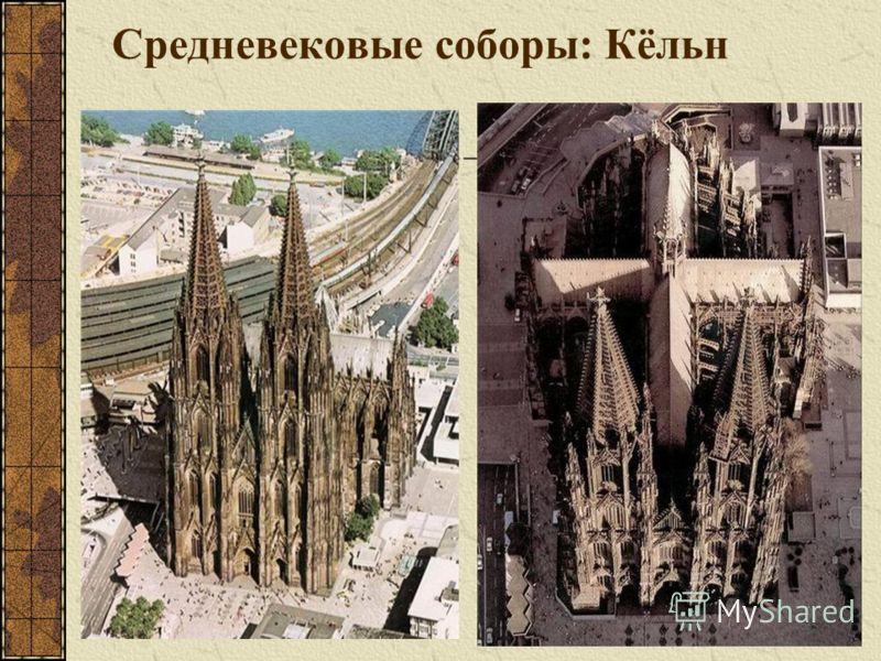 Средневековые соборы: Кёльн