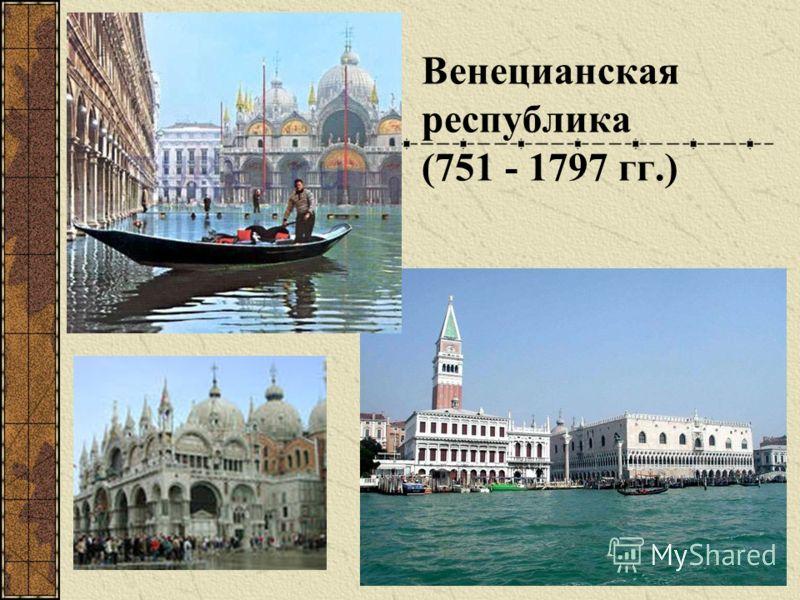 Венецианская республика (751 - 1797 гг.)