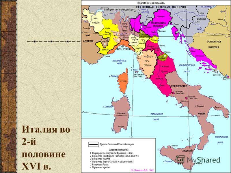 Италия во 2-й половине XVI в.
