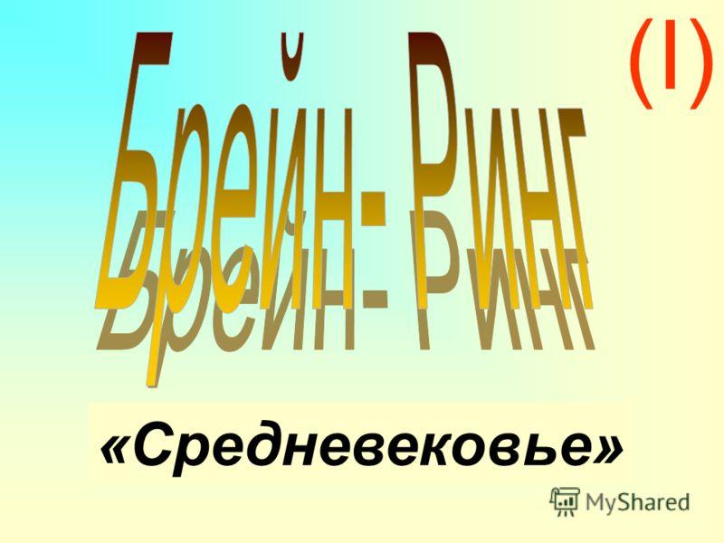 «Средневековье» (I)(I)