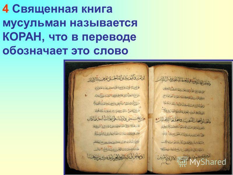 4 Священная книга мусульман называется КОРАН, что в переводе обозначает это слово