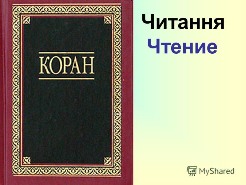 Читання Чтение