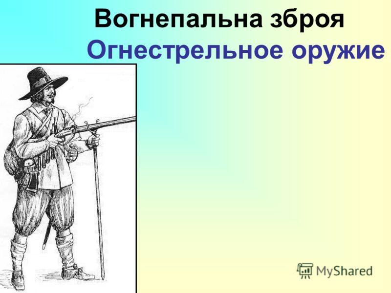 Вогнепальна зброя Огнестрельное оружие