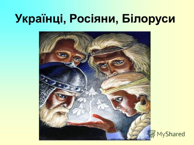 Українці, Росіяни, Білоруси