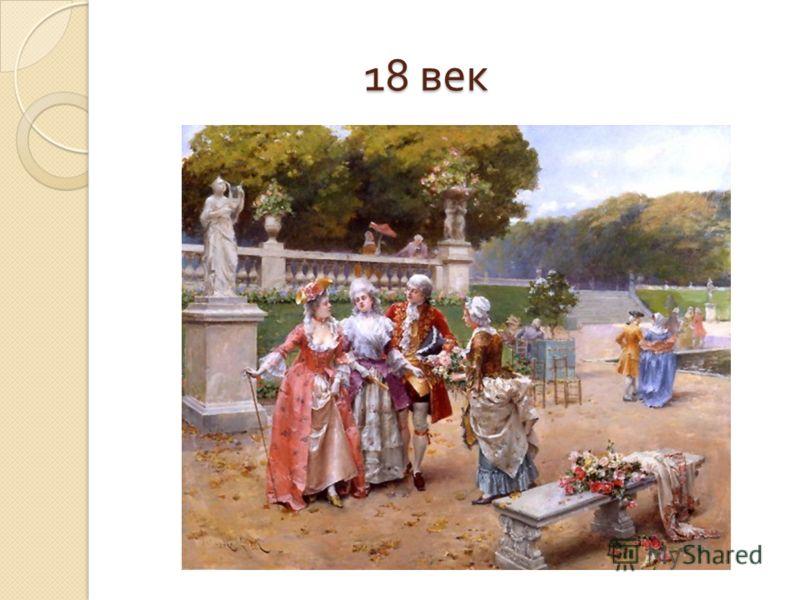18 век 18 век