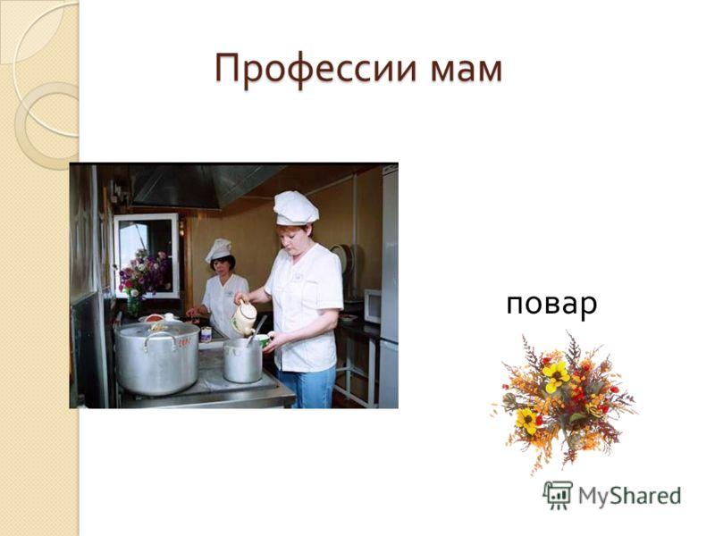 Профессии мам Профессии мам повар