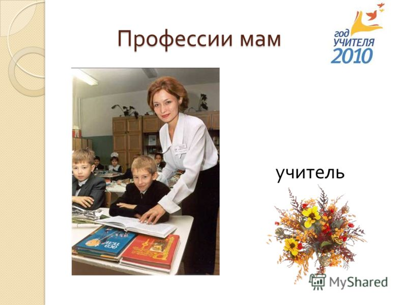 Профессии мам Профессии мам учитель