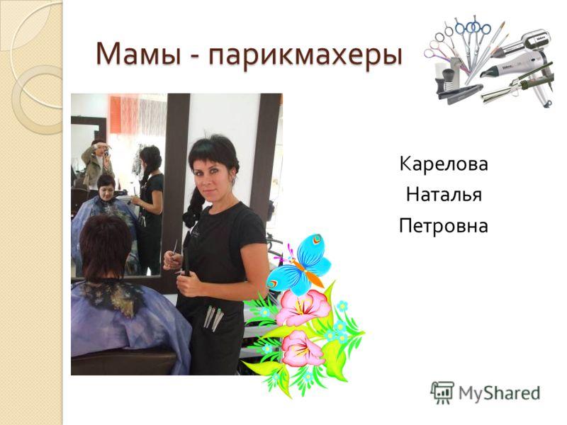Мамы - парикмахеры Карелова Наталья Петровна
