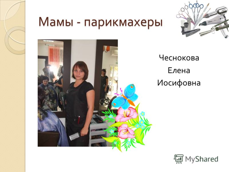Мамы - парикмахеры Чеснокова Елена Иосифовна