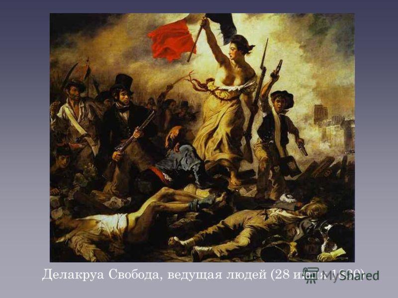 Делакруа Свобода, ведущая людей (28 июля 1830).