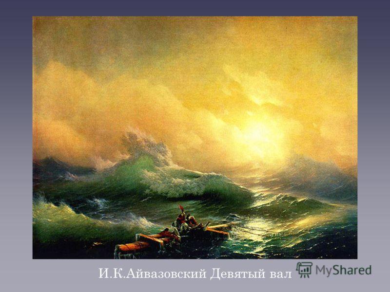 И.К.Айвазовский Девятый вал