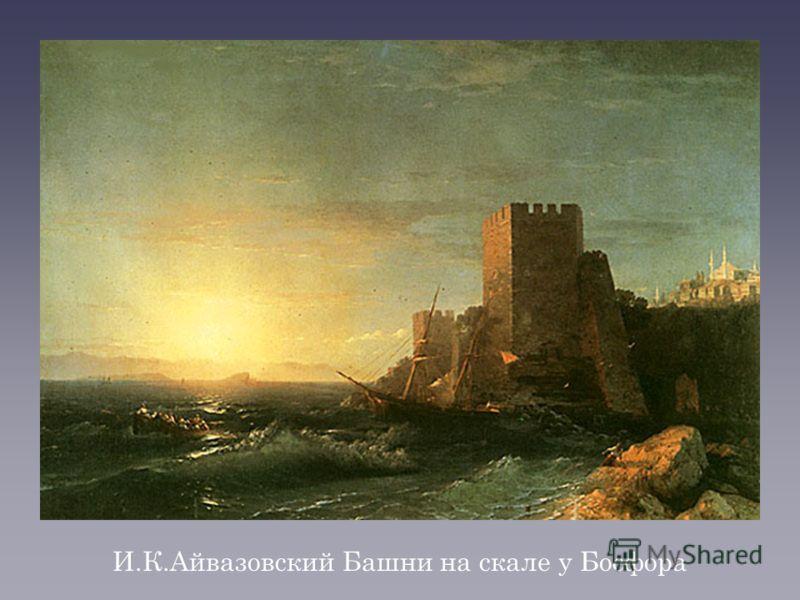 И.К.Айвазовский Башни на скале у Босфора
