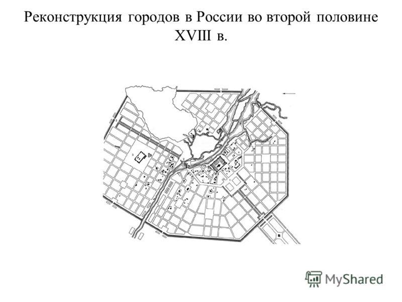 Реконструкция городов в России во второй половине XVIII в.