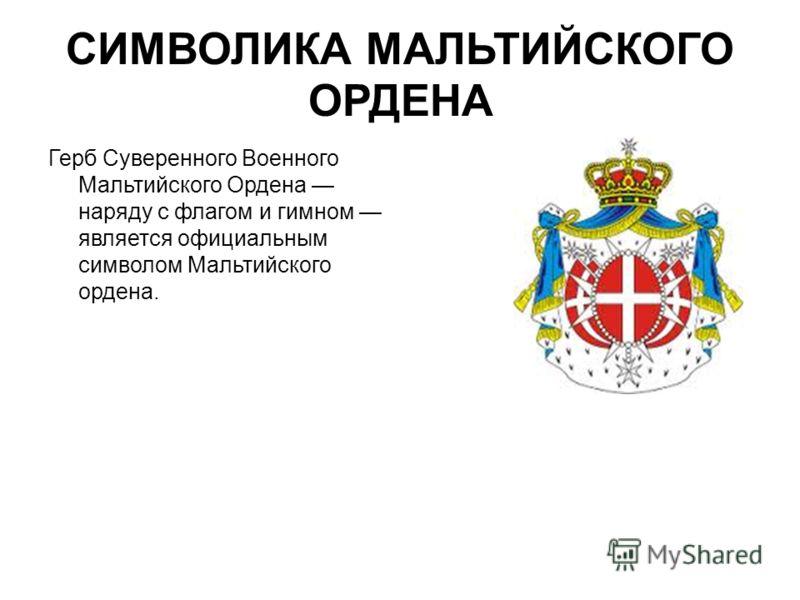СИМВОЛИКА МАЛЬТИЙСКОГО ОРДЕНА Герб Суверенного Военного Мальтийского Ордена наряду с флагом и гимном является официальным символом Мальтийского ордена.