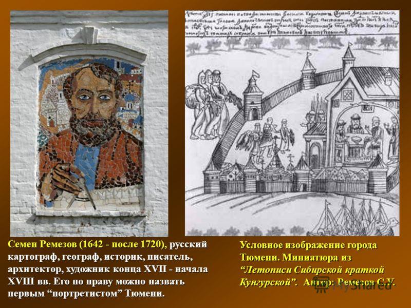 Семен Ремезов (1642 - после 1720), русский картограф, географ, историк, писатель, архитектор, художник конца XVII - начала XVIII вв. Его по праву можно назвать первым портретистом Тюмени. Условное изображение города Тюмени. Миниатюра из Летописи Сиби
