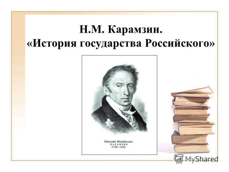 Н.М. Карамзин. «История государства Российского»