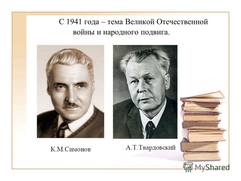 С 1941 года – тема Великой Отечественной войны и народного подвига. А.Т.Твардовский К.М.Симонов