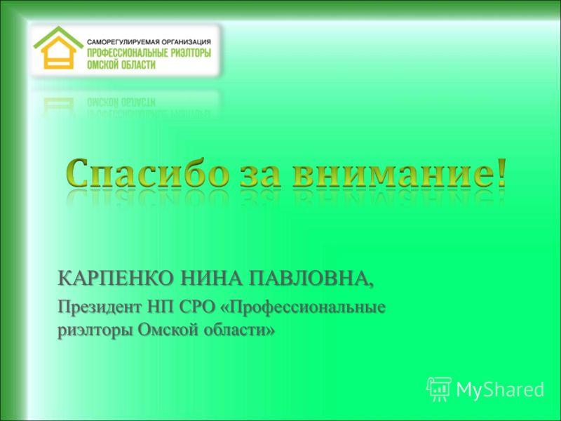 КАРПЕНКО НИНА ПАВЛОВНА, Президент НП СРО «Профессиональные риэлторы Омской области»