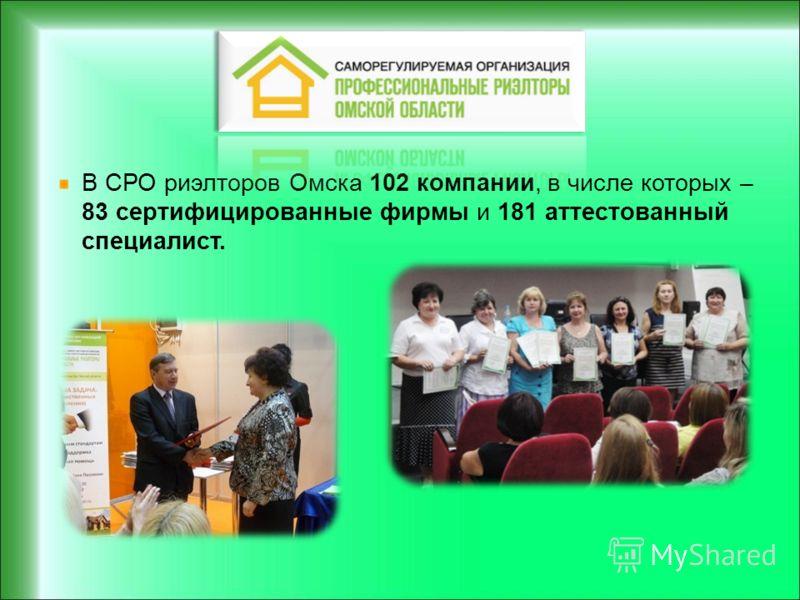 В СРО риэлторов Омска 102 компании, в числе которых – 83 сертифицированные фирмы и 181 аттестованный специалист.